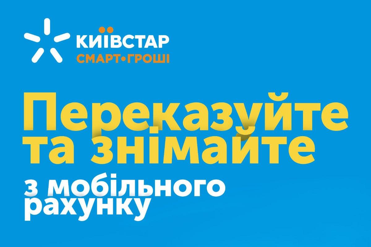 Киевстар Смарт Гроши.
