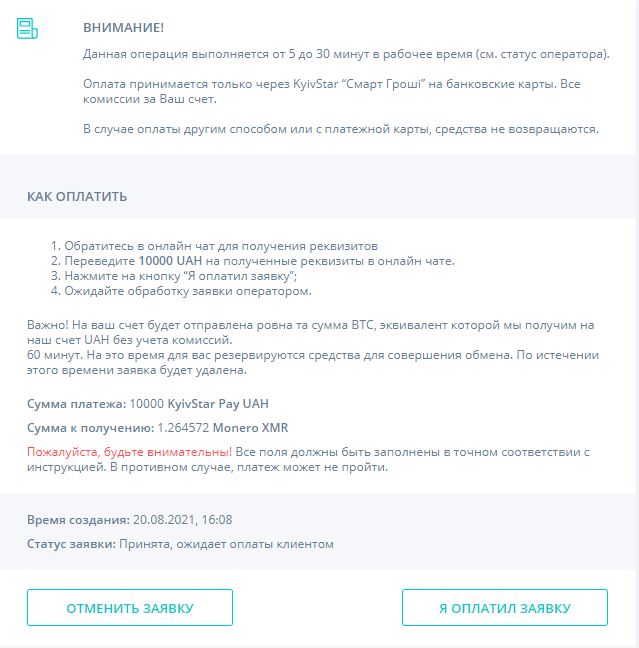 Перевести гривну через Kyivstar Smart Money