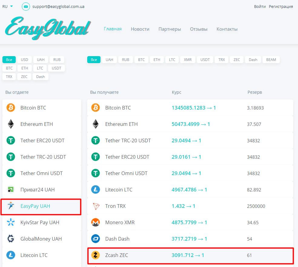 выбор валют в обменнике для покупки Zcash за Easypay