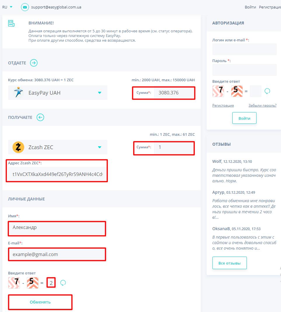 Заполнение заявки на обмен Easypay на Zcash