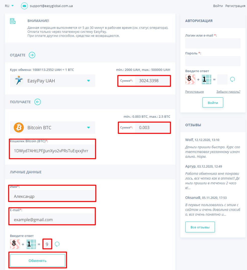 Обменять Easypay на биткоин