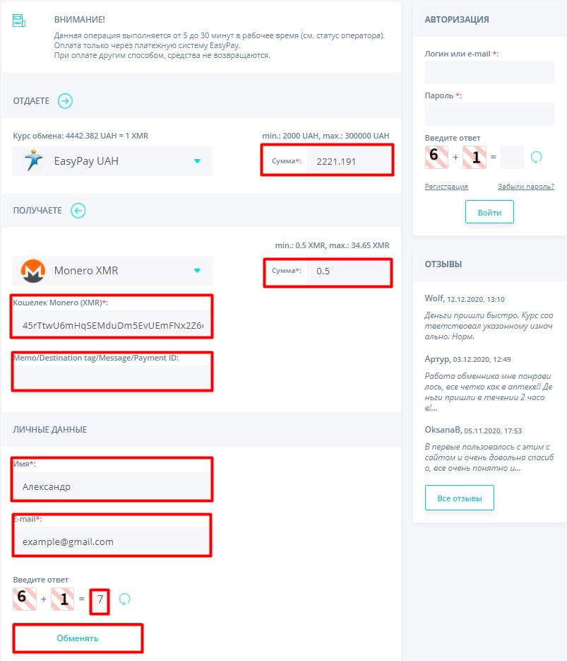 Заполнение заявки на обмен Easypay - Monero