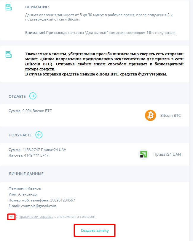 Проверить данные и продать биткоин