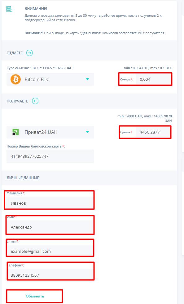 Заполнить данные по заявке в онлайн обменник