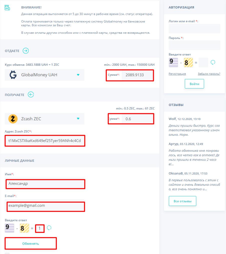 Заполнение данных по заявке GlobalMoney - Zcash